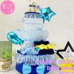 おむつケーキ オムツケーキ 男の子 出産祝い 靴下 スタイ  ぬいぐるみ くま 3段 ベビーシャワー おしゃれ 人気