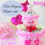おむつケーキ 出産祝い ピンク 2段 M 女の子用 送料無料 オムツケーキ ダイパーケーキ ギフト プレゼント