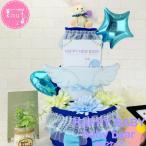 おむつケーキ オムツケーキ 男の子 出産祝い ぬいぐるみ くま 3段 ベビーシャワー ダイパーケーキ
