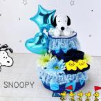 おむつケーキ 男の子 スヌーピー 出産祝い オムツケーキ 靴下 ぬいぐるみ 2段 ベビーシャワー おしゃれ 人気