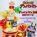 おむつケーキ オムツケーキ 男の子 アンパンマン 出産祝い バイキンマン  スタイ ぬいぐるみ 3段 ベビーシャワー おしゃれ 人気