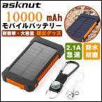 【asknut】【PSEマーク】F58000mAh モバイルバッテリー 大容量 軽量  充電器 スマートフォン ソーラーモバイルバッテリー 携帯充電器 カラビナ付き