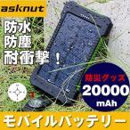 【翌日出荷】【割引中】20000mAh モバイルバッテリー 大容量 軽量  充電器 スマートフォン ソーラーモバイル バッテリー 携帯充電器 羅針盤カラビナ付き