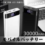 モバイルバッテリー 30000mAh モバイルバッテリー 大容量 2.1A急速充電 スマホバッテリー 大容量 iPhone  Android 各種対応 バッテリーPSEマーク
