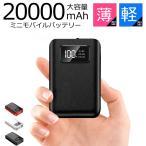 モバイルバッテリー 小型  miniバッテリー 大容量 20000mAh 軽量 薄型 携帯充電器 2台同時充電OK! 急速充電 LEDライト付き PSEマーク