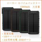 【当日発送】ソーラー モバイルバッテリー 15000mAh 大容量 スマートフォンスマホ 耐衝撃 薄型 軽量 2台同時充電 急速 2USBポート LEDライト付
