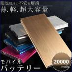 【セール】超大容量 10000mAh 超薄型モバイルバッテリー♪/ モバイルバッテリー 超薄型 2USBポート スマホ携帯充電器