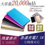 【セール】超大容量 20000mAh 超薄型モバイルバッテリー♪/ 超スマホ携帯充電器 iPhone 6 7 S plus Galaxy LEDライト 2台充電可