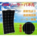 【即納】ソーラーパネル 太陽光発電 単結晶シリコンソーラーパネル 100W 変換効率25% フレキシブル 超薄型 省エネ 防災 持ち運びに便利