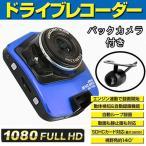 ドライブレコーダー 2カメラ ミラー 日本語メーニュー 駐車監視 バックカメラ付 フルHD 4.3  モニター付き  1080PフルHD超高画素16Gカードの用意をした〜