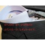 激安紳士服 STUDIO BY D'URBAN春夏物2パンツスーツ(レギュラータイプ)50%OFF