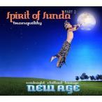 バリ音楽 SPIRIT OF SUNDA - TRANQUILITY PART2 音楽 CD ガムラン バリ島 アジアンテイスト アジアン雑貨 癒し ミュージック リラクゼーション サロン BGM