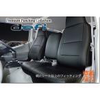 トヨタ ダイナ&トヨエース・標準キャブ&ワイドキャブ ◇本革レザー調シートカバー