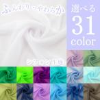 【全31色】75Dシフォン生地・ポリエステル100%(50cm単位の測り売り)