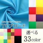 【全33色】 TCブロード 生地 定番カラー(50cm単位の測り売り)