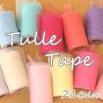 【選べる全21色】チュールテープ 50cm単位の切り売り