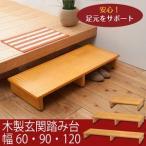 木製玄関踏み台(幅60cm)(ライトブラウン/茶) 木目(天然木)/ステップ/介護/玄関収納/北欧風/エントランス/アジャスター付き/完成品/NK-635