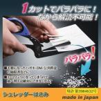 シュレッダーはさみ(鋏) 全長約18cm 刃渡り約7cm 〔領収書・CD・DVD・USBメモリー・会員カード等の破棄に〕