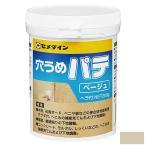 (コーキング・パテ) 穴うめパテ ベージュ 200g (コンクリート/モルタル/漆喰/下地)