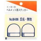 防災グッツ 保護安全用品 ヘルメット用品(TOYO)ヘルメット用シール no.68-006