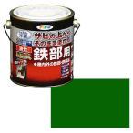 油性塗料 鉄 サビ止め アサヒペン・油性・高耐久 鉄部用・0.7L グリーン