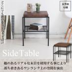 サイドテーブル ベッド ミニテーブル コーヒーテーブル おしゃれ 木製 モダン ミッドセンチュリー 北欧風 収納棚付 リビング カフェ 幅40cm 同梱区分直送TS1792