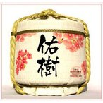 【送料無料】純米酒 名前・写真入り樽酒1.8L 名入り・名入れの日本酒