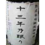 十三年長期熟成本みりん風調味液十三年乃眠り1.8L【送料無料】