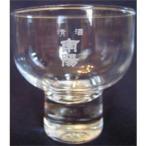 柳宗理デザインの冷酒グラス
