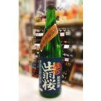 日本酒 出羽桜 純米吟醸 雄町 無濾過生原酒 720ml