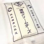 日本酒 鏡山 特製 袋しぼり酒粕 クリームチーズ 純米酒漬込熟成