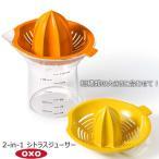 OXO オクソー 2-in-1 シトラスジューサー 05003424 レモンしぼり 果汁しぼり オレンジ グレープフルーツ ライム シトラス 柑橘類 搾る 絞る ジュース yy