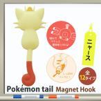マグネットフック ポケモンテール Pokemon tail 壁フック しっぽがフック ギフト 東洋ケース MH-PM-02 ニャース
