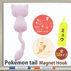 マグネットフック ポケモンテール Pokemon tail 壁フック しっぽがフック ギフト 東洋ケース MH-PM-04 ミュウ