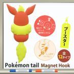 マグネットフック ポケモンテール Pokemon tail 壁フック しっぽがフック ギフト 東洋ケース MH-PM-08 ブースター