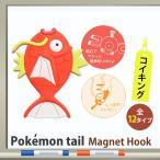 マグネットフック ポケモンテール Pokemon tail 壁フック しっぽがフック ギフト 東洋ケース MH-PM-10 コイキング