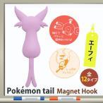 マグネットフック ポケモンテール Pokemon tail 壁フック しっぽがフック ギフト 東洋ケース MH-PM-11 エーフィ