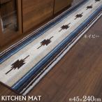 キッチンマット キリム キッチンマット 45×240cm ネイビー カキウチ
