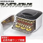 【送料無料】家庭用食品乾燥機 最高級モデル マレンギプレミアム D5 ドライフルーツメーカー[東明テック]フードドライヤー 【ポイント5倍】