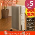 【送料無料】Hidamari マイコン式 オイルヒーター(リモコン付) ホワイト OHT-1556 [スリーアップ]【ポイント10倍】