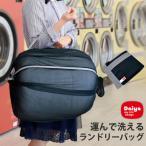 ランドリーバッグ 大容量 折りたたみ 洗濯ネット 大型 布団 バッグ ダイヤふくらむランドリーバック ダイヤコーポレーション ネコポス送料無料