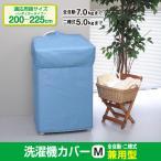 洗濯機カバー 全自動・二槽式 兼用型 M ブルー FLEX [東和産業]【ポイント5倍】