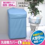 洗濯機カバー 全自動・二槽式 兼用型 L ブルー FLEX [東和産業]【ポイント5倍】