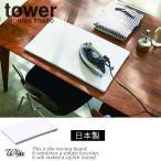 ショッピングアイロン 平型アイロン台 ホワイト 白 タワー(tower)日本製 シンプル[山崎実業]コンパクト収納 おしゃれ 北欧 【ポイント5倍】