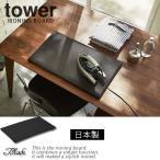 アイロン台の最もシンプルな形、平型アイロン台 タワー。黒か白でモダンに決まる。 シンプル形状だから持...