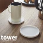 立体コースター tower(タワー) 丸型 ホワイト [山崎実業]【ポイント5倍】