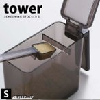 調味料ストッカー TOWER(タワー)S ブラック[山崎実業]【ポイント5倍】