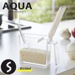 クックポット 調味料ストッカー AQUA(アクア) S  350ml ホワイト[山崎実業]【ポイント10倍】