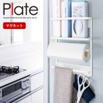 キッチンペーパーホルダー マグネット冷蔵庫サイドラック Plate(プレート) ホワイト[山崎実業]【ポイント5倍】