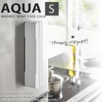 マグネットラップケース S アクア(aqua) ホワイト 白[山崎実業]ラップカッター 磁石式 ラップホルダー キッチン収納 マグネット式 箱 おしゃれ【ポイント5倍】